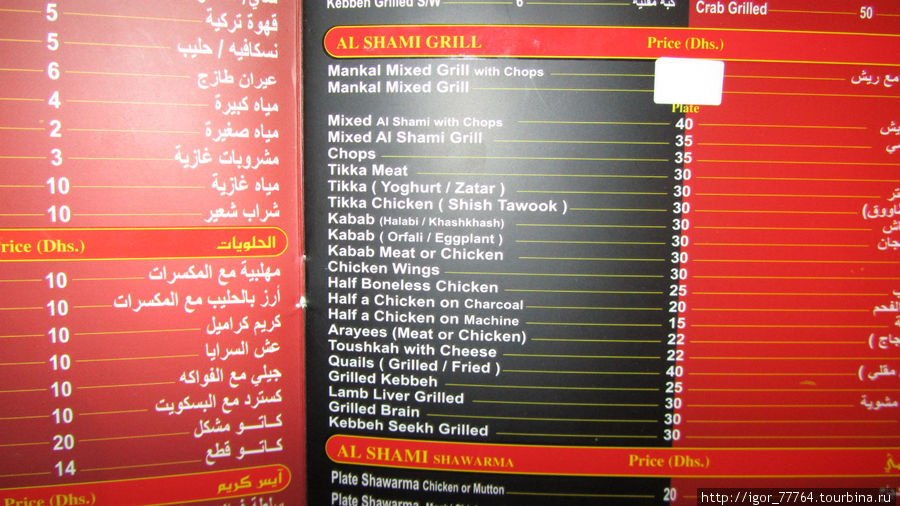 Цена в ресторане.