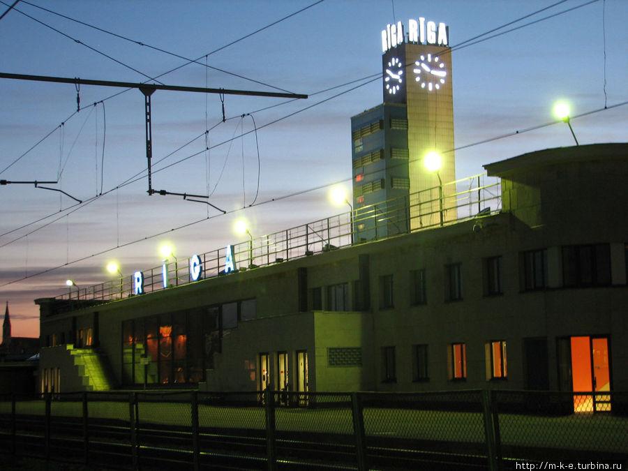 Вокзал Риги
