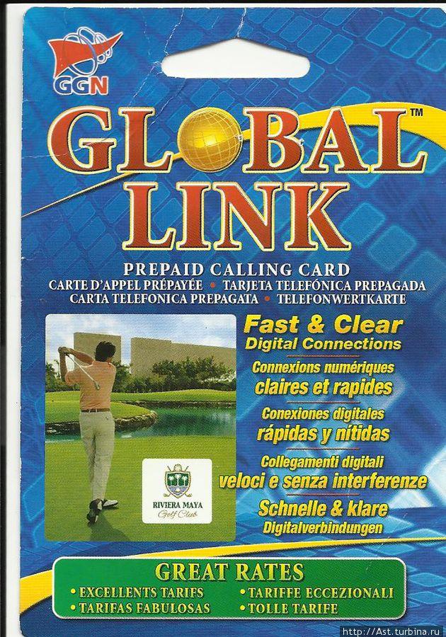 Так выглядит телефонная карточка Global link.