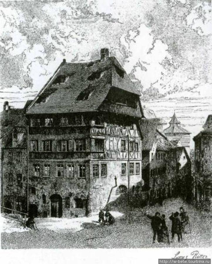 Дом Дюрера до 1900 года. Гравюра Лоренца Риттера.
