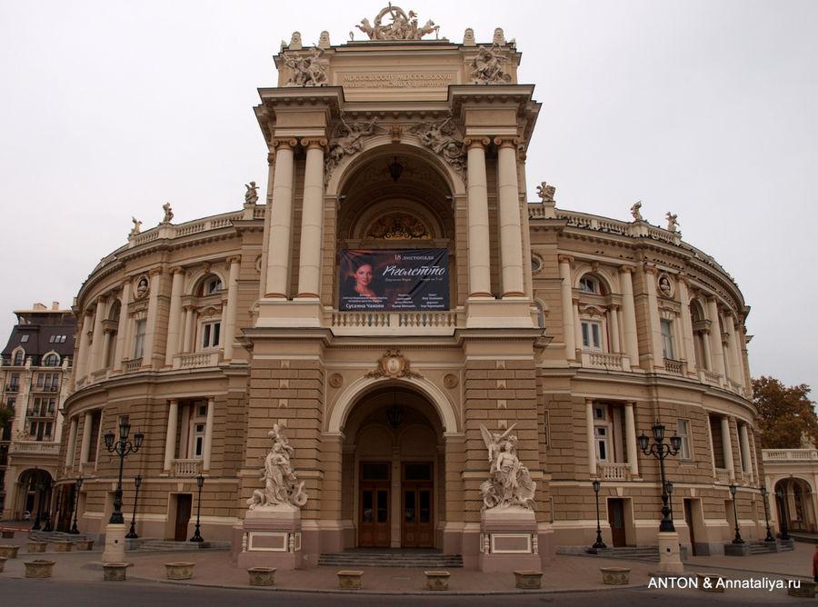 Вот так выглядит Одесский театр оперы и балета.