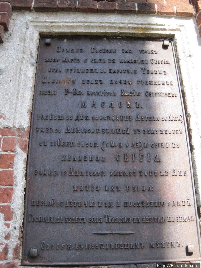 История нотариуса Маслова и его семьи (табличка на усыпальнице)