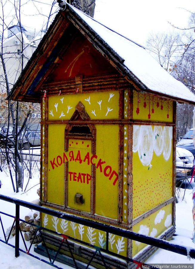 В 2005 году рядом с театром выросла будка под названием Колядоскоп. Это бесплатный уличный театр. Тому зрителю, пусть даже единственному, что подойдет к окошечку будки, куклы поведают какую-нибудь историю, а на прощание подарят звездочку из цветной бумаги с напутствием: