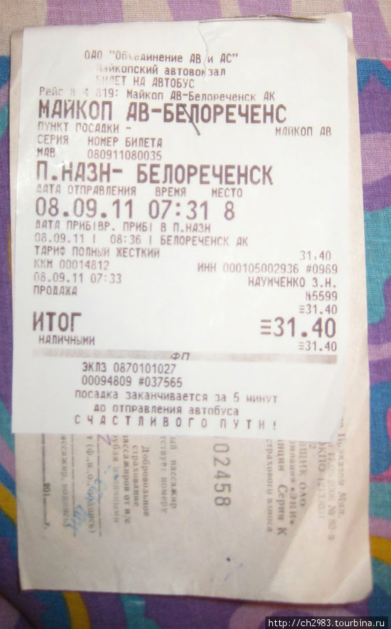 Билет Майкоп-Белореченск на 08.09.11