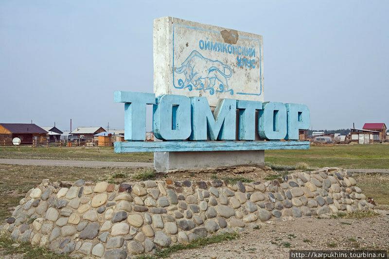 Посёлок Томтор. Никак не миновать этот населённый пункт, если ваш путь лежит на озеро Лабынкыр.