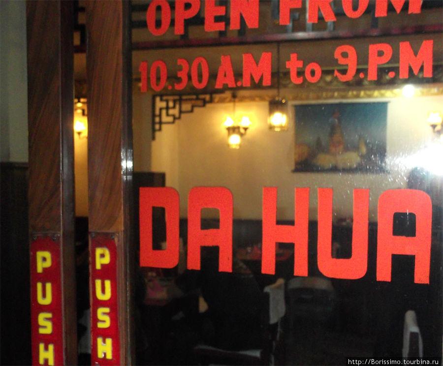 А это китайский ресторанчик, который мы облюбовали в первый же вечер. Его название недвусмысленно намекает на большие порции :-))).