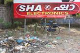 Реклама и мусорка