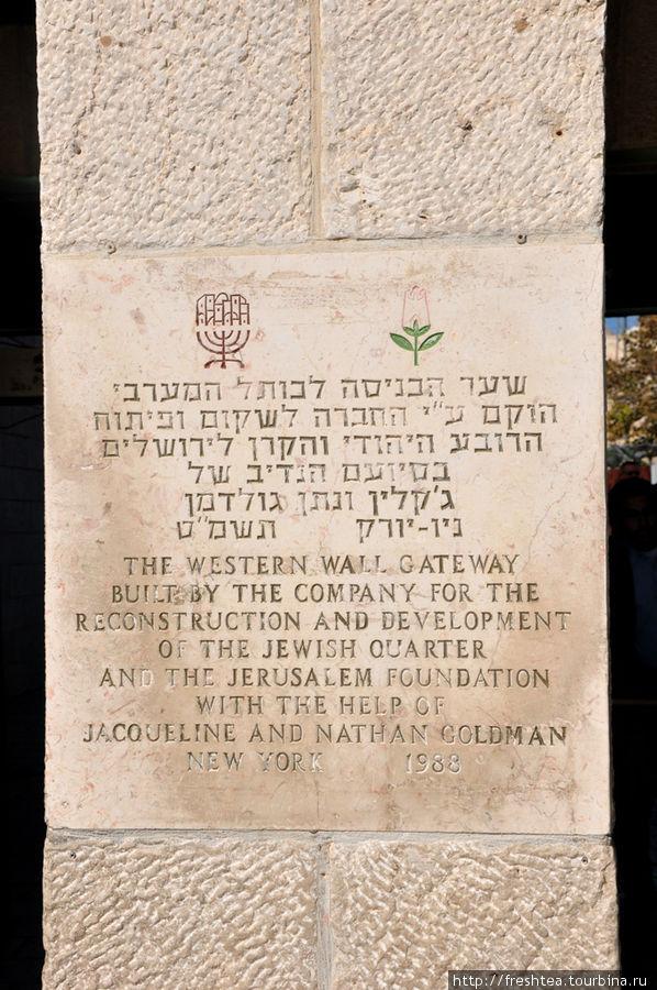Мемориальная доска у ворот перед началом пути к Стене плача (общепринятое название — Западная стена) — о том, что они возведены в 1988 годуна средства Фонда по реконструкции и развитию Еврейского квартала Иерусалима с участием Жаклин и Натана Гольдмана.