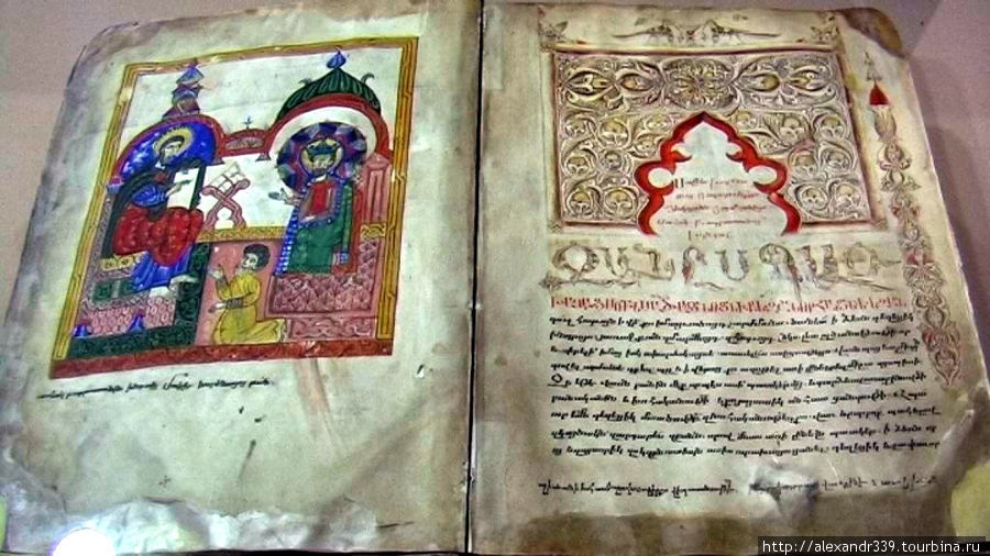 История Армении — издание XVI века