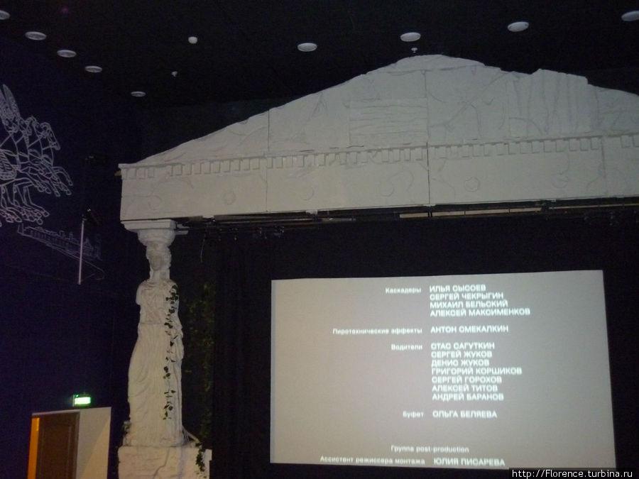 Кинопросмотр в греческом зале