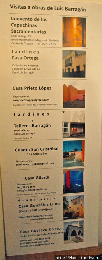 Если вы хотите увидеть другие работы этого архитектора можно поискать их по адресам и телефонам указанным на стенде.