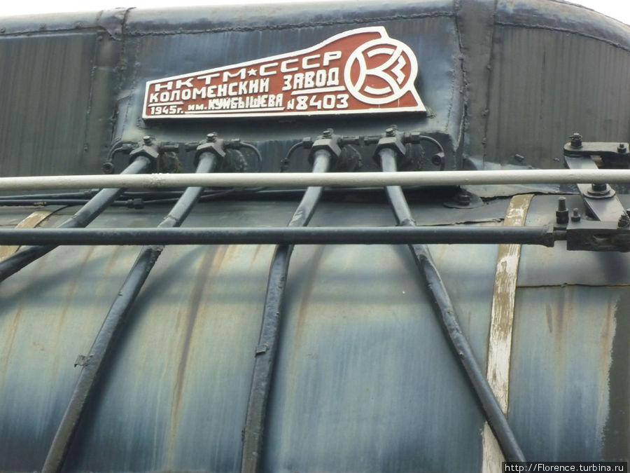 Табличка с паровоза