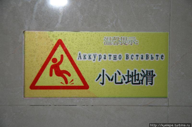 Табличка в ванной комнате