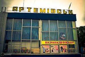 Артемовск.