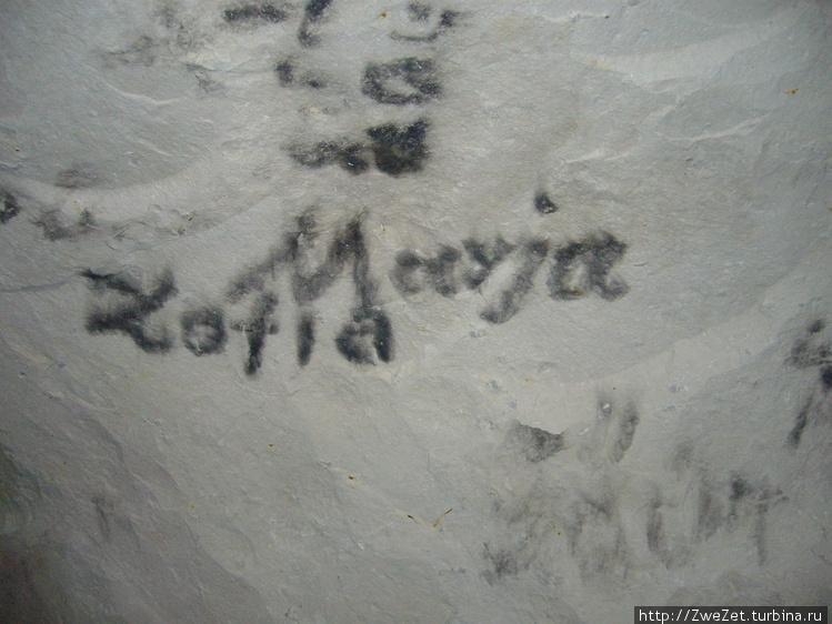 Надписи на стенах колодца