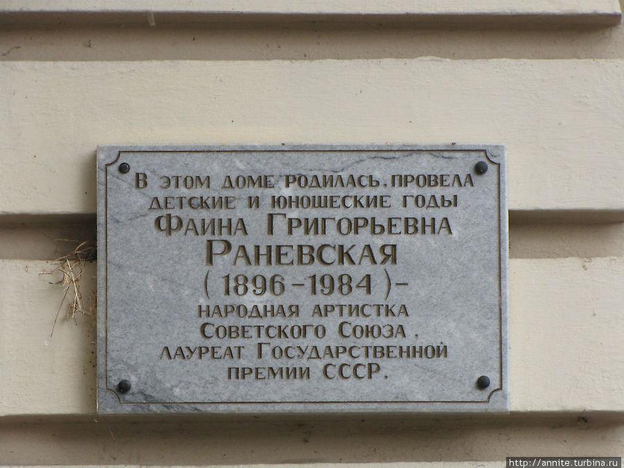 Мемориальная доска на доме.