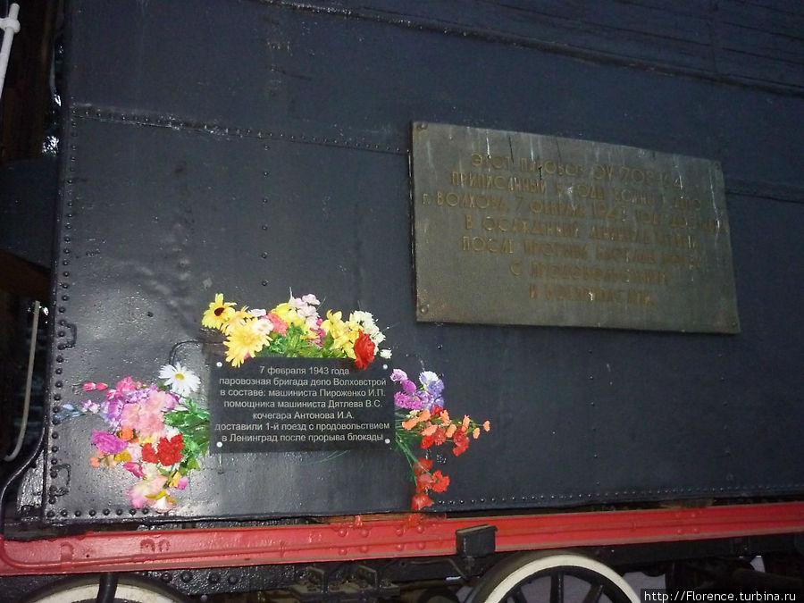Мемориальная доска на паровозе