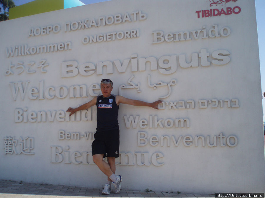 вход в парк Тибидабу