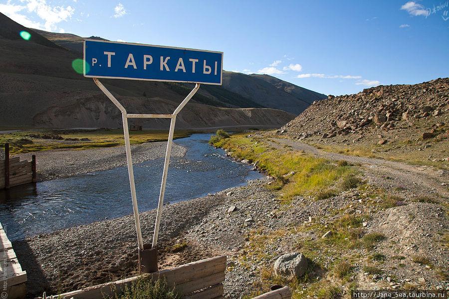 Река Тархата (по-алтайски Таркаты). Приток Чуи.