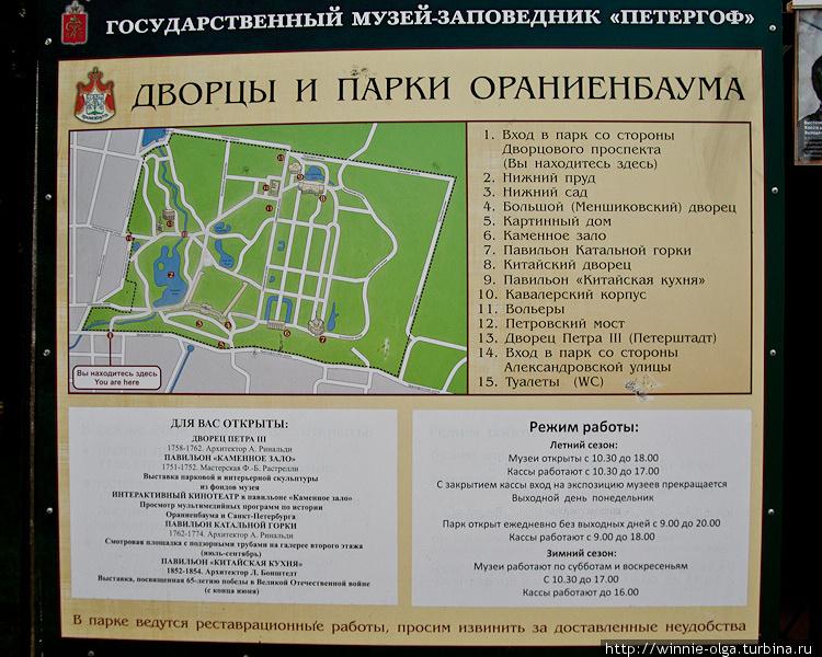 Расписание работы парка и