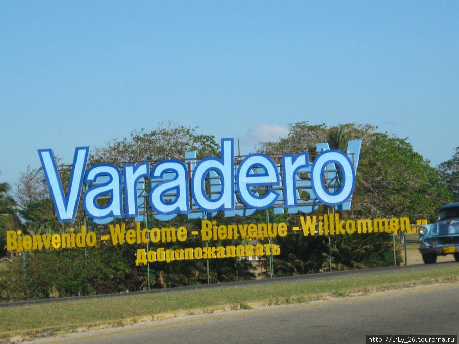по пути в Варадеро