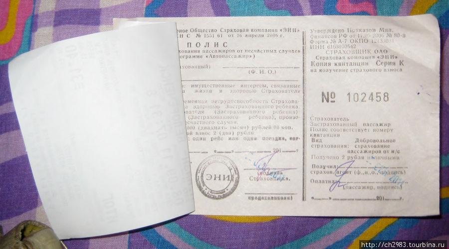 Страховой полис стоимостью 2 рубля, прилагается к билету Майкоп-Белореченск.