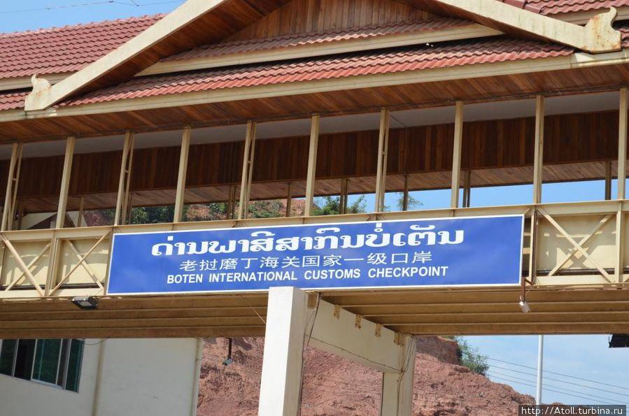 Крыша пограничного пункта