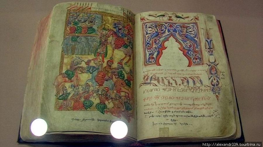 История Вардана и войны Армянской — издание 1569 года