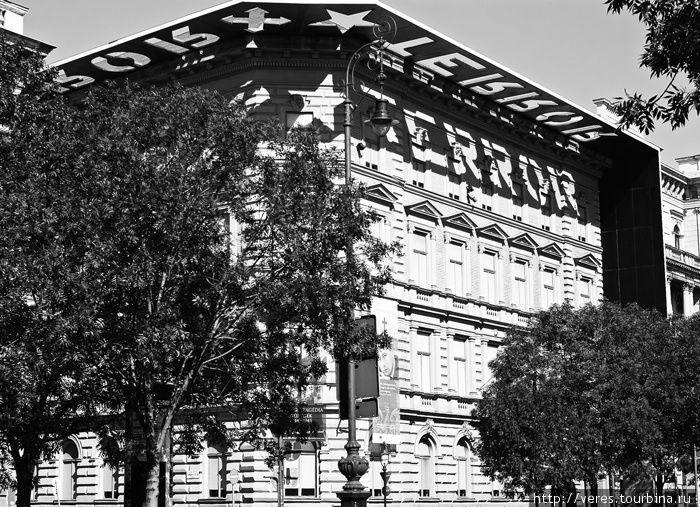музей террора — Terror Há