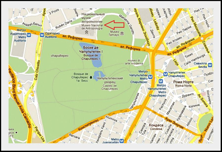 До музея можно добраться на метро или дойти пешком по проспекту Реформа.