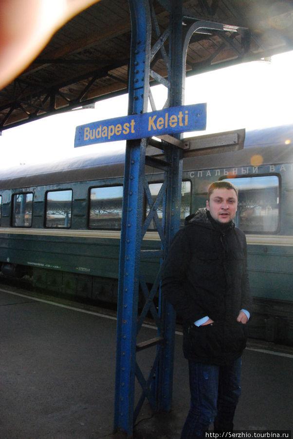 На перроне вокзала в Будапеште