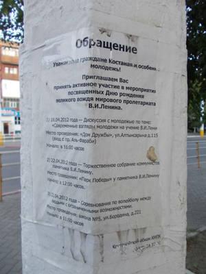 Имя и дело Ленина помнят в Кустанае