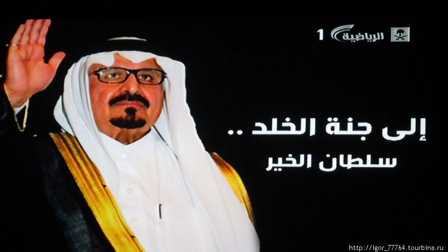 Телеканал Саудовской Аравии.