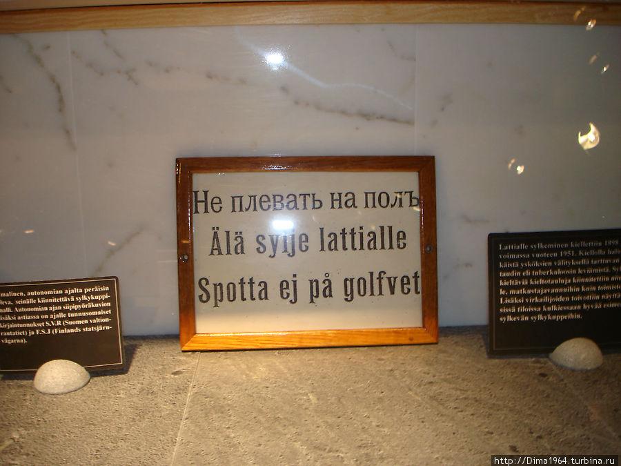 Напоминание о том, что Финляндия когда-то была в составе Российской империи.