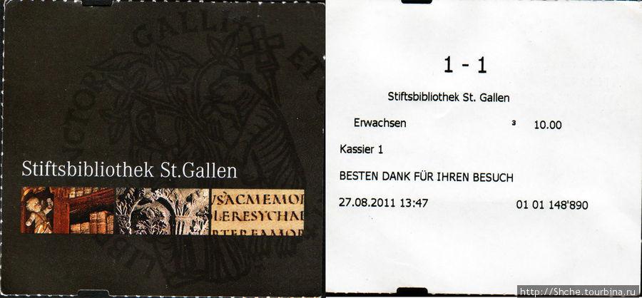 входной билет, цена 10 франкрв