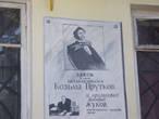 Мемориальная доска Козьмы Пруткова