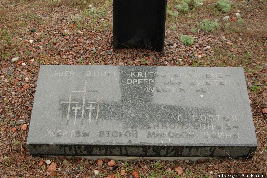 Плита с надписью у подножия первого креста