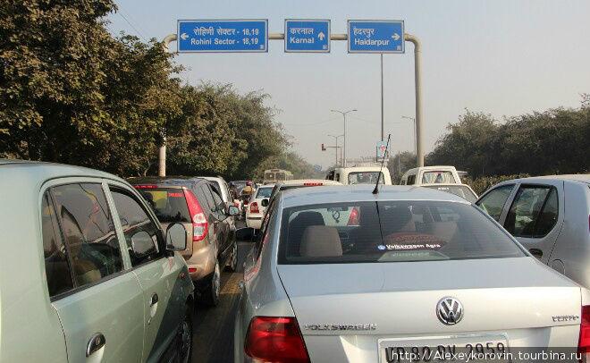 Выезжаю из Дели