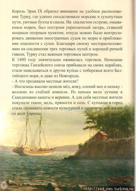 Одна из страниц детской книги о Турку