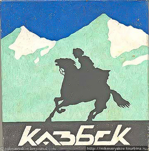 Для марта, картинка с надписью казбек